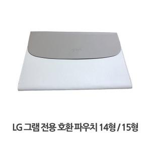 LG그램 호환 파우치 GRAM 14형 15형 LG PC 그램 전용