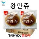 삼립밤만쥬/왕만쥬60gx50개대용량