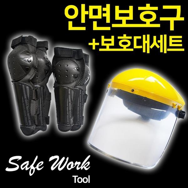 안면 보호구 무릎 보호대 마스크 보안경 예초기 부품
