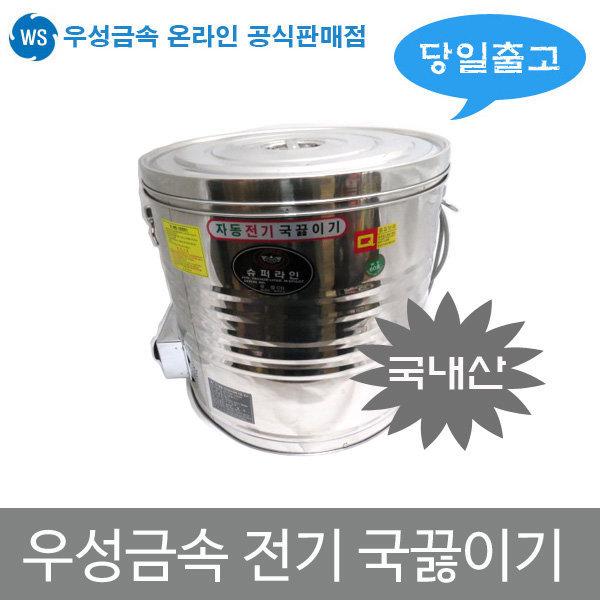 우성금속 스텐 보온 전기 국통 국끓이기 20호~60호