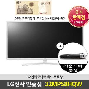 (정품)LG전자 32MP58HQW 모니터 공식대리점