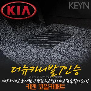 2019년형 더뉴카니발 7인승 리무진 코일매트 풀세트