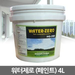 워터제로 페인트(4L)-베란다결로 결로곰팡이방지