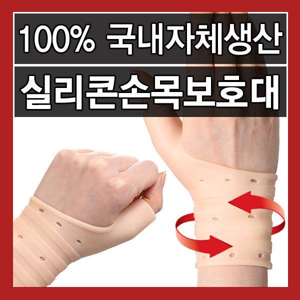 VT 국내생산 초경량 실리콘손목보호대/4중압박/물세척