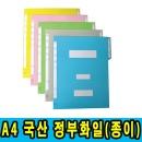 A4 칼라 정부화일 종이화일 파일 서류 정리 10개입