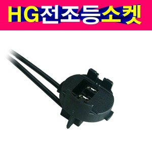 HG그랜져 전조등소켓 그랜저전조등소켓 HG라이트소켓