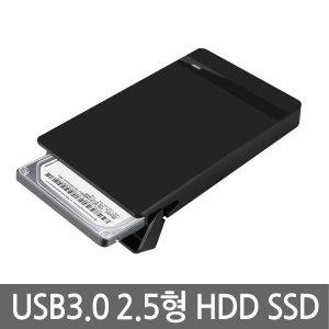 NEXT-525U3 USB3.0 SATA2.5형 SSD/HDD 외장하드케이스