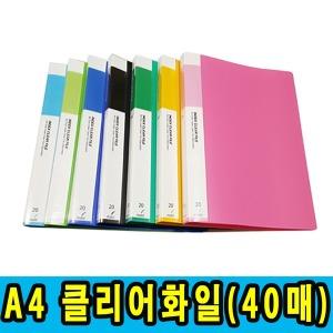 A4 칼라 클리어화일 40매 파일 화일 서류정리 국산