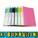 A3 칼라 클리어화일 20매 파일 화일 서류정리 국산