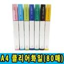A4 칼라 클리어화일 80매 파일 화일 서류정리 국산