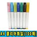 A4 칼라 클리어화일 100매 파일 화일 서류정리 국산