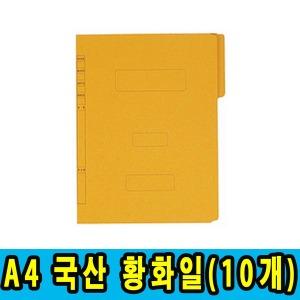 A4 황화일 종이화일 파일 서류 철 정리 10개 국산