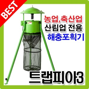 트랩피아3 해충퇴치기 포충기 벌레퇴치 포획력5배증가