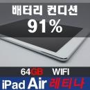 A급 애플 아이패드에어 iPad Air Wi-Fi 64GB 레티나