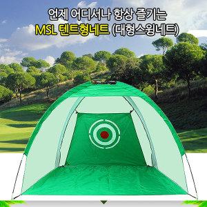 무료 배송+텐트형네트 2m 3m 골프연습용품 골프연습기