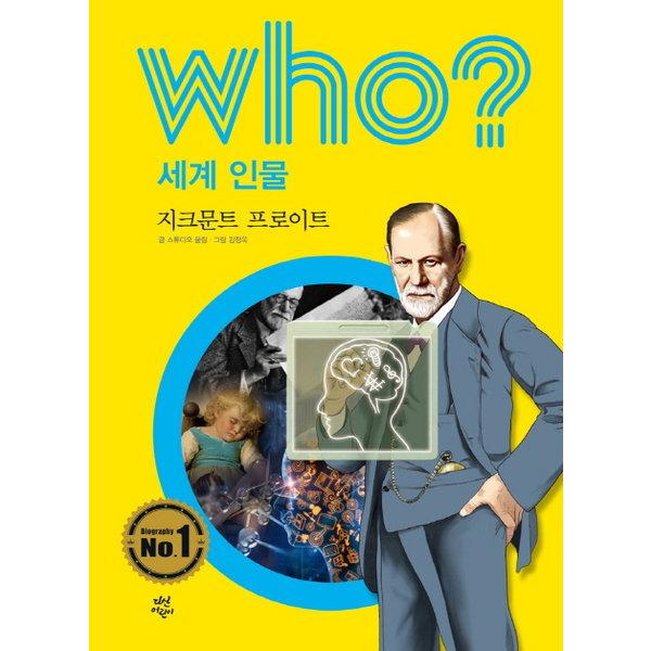 Who 세계 인물: 지크문트 프로이트 반양장