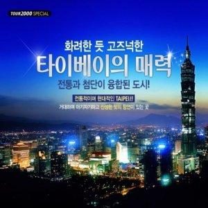 중화항공 연합  대만 야류 화련 지우펀 스펀+단수이 4일 5일