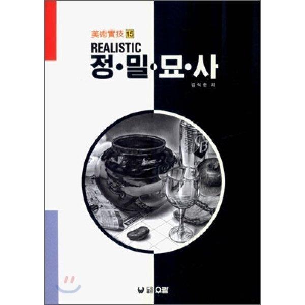 REALISTIC 정밀묘사  김석한