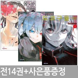 도쿄 구울 : re 1 ~14권 세트 / 미니노트 증정
