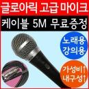 유선마이크 케이블포함 보컬용 강의용 글로아릭 GM248