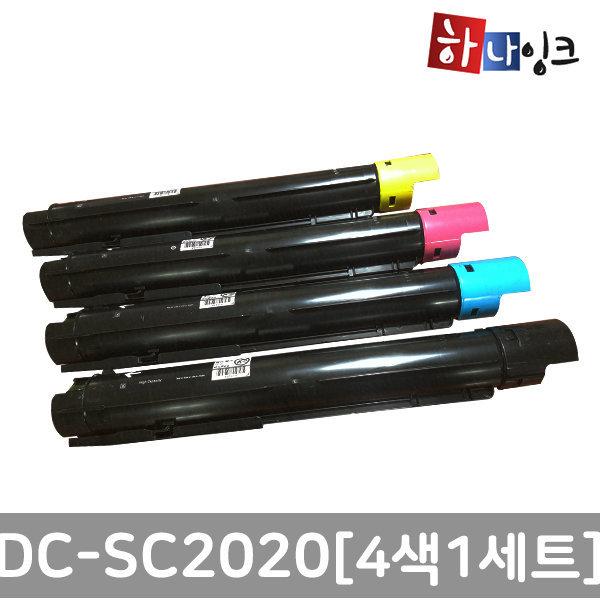 후지제록스 재생토너/DC-SC2020/4색1세트/대용량