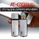 AT-G1003녹음기 OTG설정 스마트폰연결15시간연속녹음