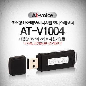 AT-V1004 USB메모리 전문녹음기 8GB 연속15시간 사용