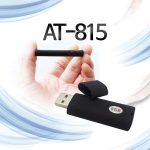 AT-815 USB형 미니녹음기 메모리8GB 녹취 녹음 계약