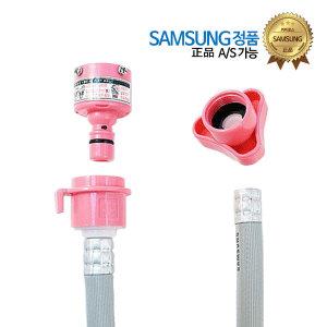 삼성정품 세탁기 급수호스(온수용)/DC97-06603F