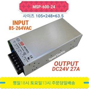 민웰 MSP-600-24 의료용 파워서플라이 SMPS DC24V 27A