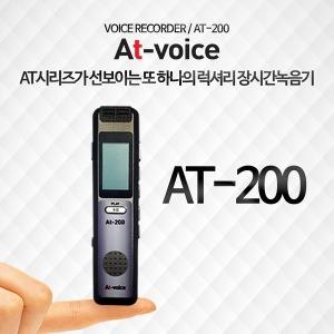 AT-200 소형녹음기 8일연속 고성능녹음기 200시간녹음