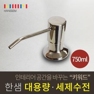 한샘_2018년 NEW 대용량 주방세제디스펜서/세제통