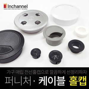 인채널_영국수입/국내/전선캡모음/홀캡/책상구멍마감