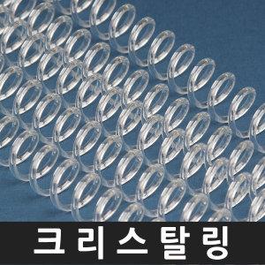 크리스탈링 1KG 코일링 제본링 제본소모품 제본기