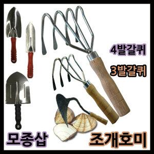 조개호미  3발 4발갈퀴 모종삽 갯벌 농장체험