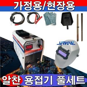 가정용 현장용 전기용접기 풀세트 알찬구성