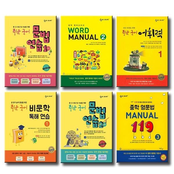 숨마주니어 중학국어 비문학독해연습 어휘력 문법연습 중학영문법 워드 메뉴얼 119 선택