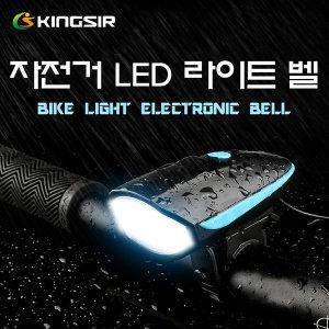 자전거라이트 자전거전자벨 후레쉬 전조등 LED 용품
