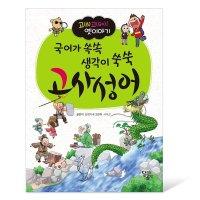 국어가 쏙쏙 생각이 쏙쏙 고사성어  달리는곰셋   김영미  서석근