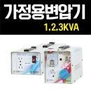 1 2 3KVA 소형 변압기 가정용 국내용 일본용 해외용