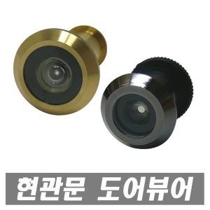 현관문 외시경 골드 소 도어뷰어 방화문 렌즈