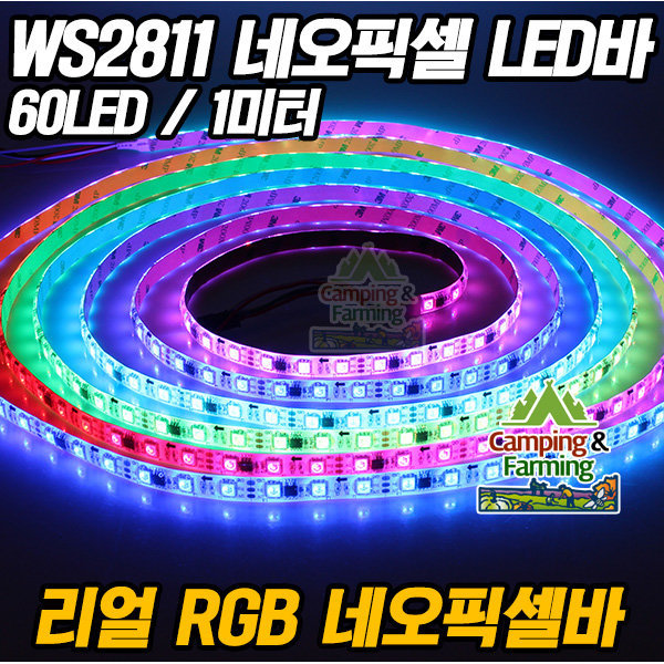 WS2811 네오픽셀 LED바 파노라마 모듈 1미터 (60LED)
