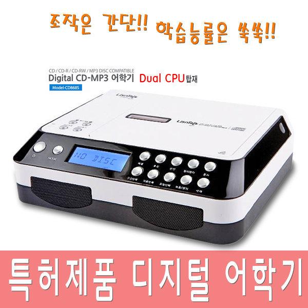 리스토크CD-868S 특허 USB녹음 디지털어학기 자동반복