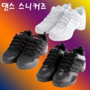 유제이 줌바 재즈 댄스화 검정 댄스 스니커즈 225~255
