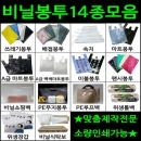 비닐봉투/봉지/쓰레기/이불/팬시/비닐쇼핑백/인쇄제작