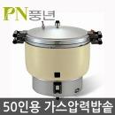 PN풍년 50인용 가스압력밥솥 LPG전용 GPC-50E LPG
