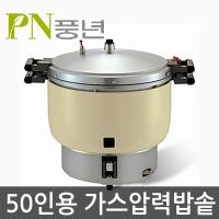 PN풍년 50인용 가스압력밥솥 LNG전용 GPC-50E LNG