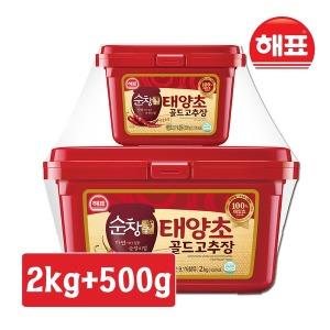 순창궁 태양초 고추장 골드 2kg+500g 보통 매운맛