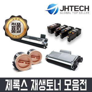 제록스 전기종 호환토너 모음전//1등급 고품질 파우더