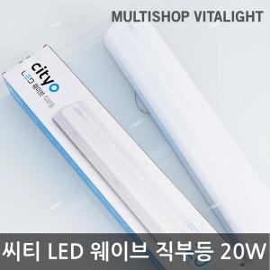 씨티 LED 웨이브 직부등(일자등) 20W